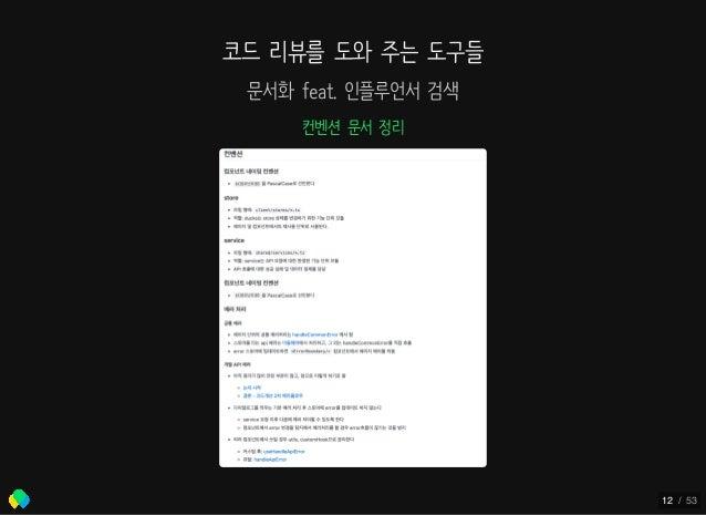 코드 리뷰를 도와 주는 도구들 문서화 feat. 인플루언서 검색 컨벤션 문서 정리 12 / 53