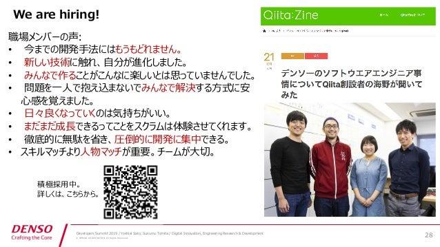 Developers Summit 2019 / Yoshiei Sato, Susumu Tomita / Digital Innovation, Engineering Research & Development © DENSO CORP...