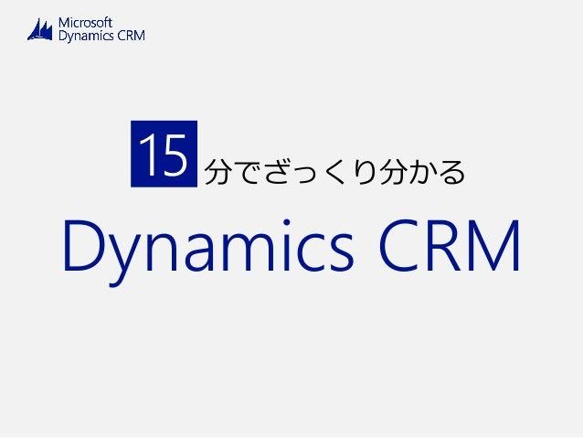 分でざっくり分かる Dynamics CRM 15
