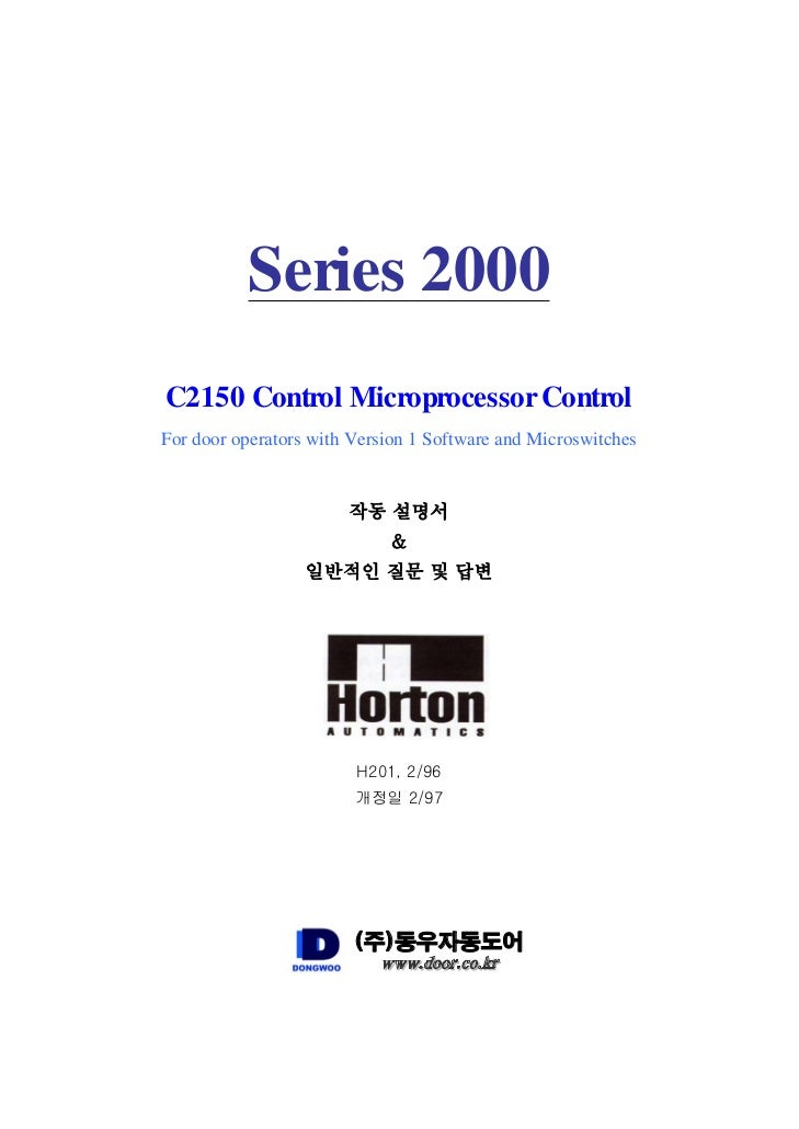 1 5 horton series 2000 manual