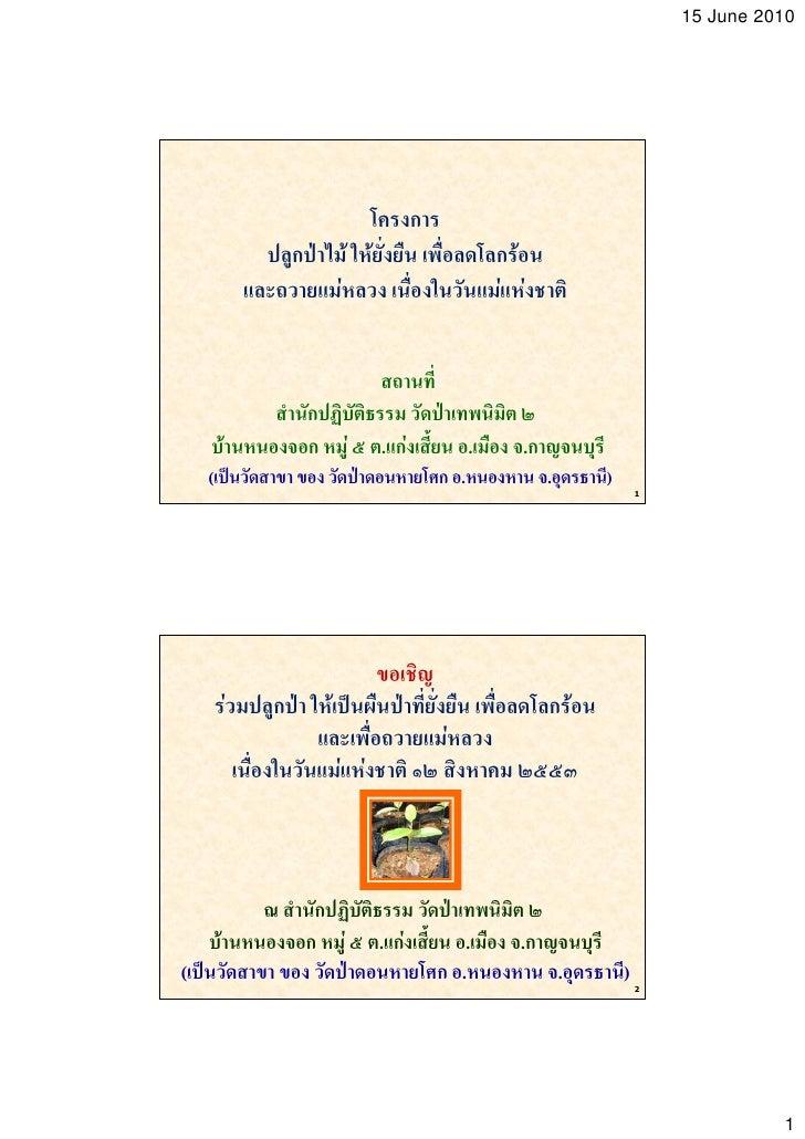 15 June 2010                          โครงการ          ปลูกปาไม ใหยงยน เพอลดโลกรอน          ปลกปาไม ใหยั่งยืน เพื่อลดโล...