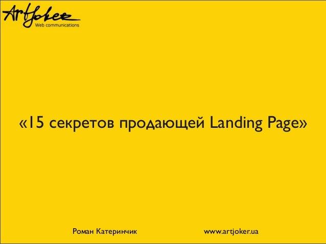 «15 секретов продающей Landing Page»  Роман Катеринчик  www.artjoker.ua
