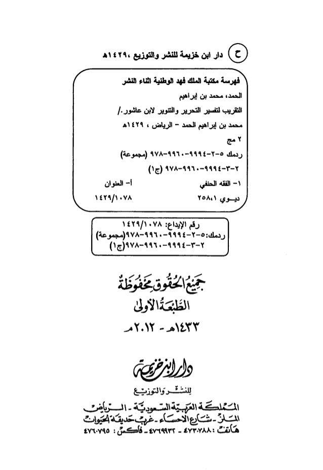 التقريب لتفسير التحرير والتنوير لابن عاشور - الجزء الاول Slide 3