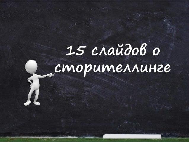 15 слайдов о сторителлинге