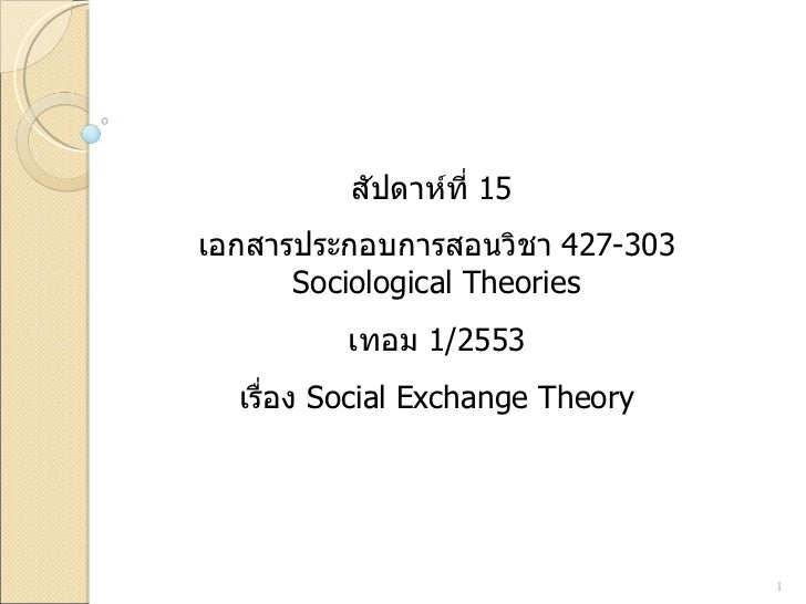 basic concepts of sociology Society the term society is most fundamental to sociology it is derived from the latin word socius which means companionship or.