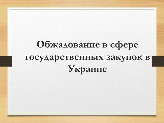 Обжалование в сфере государственных закупок в Украине