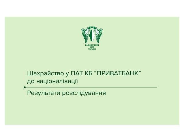 """Шахрайство у ПАТ КБ """"ПРИВАТБАНК"""" до націоналізації Результати розслідування"""