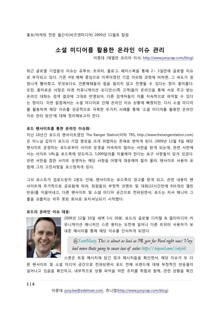 홍보/마케팅 젂문 월갂지(비즈앤미디어) 2009년 11월호 칼럼                 소셜 미디어를 활용한 온라인 이슈 관리                                이중대 (에델만 코리아 이사, ...