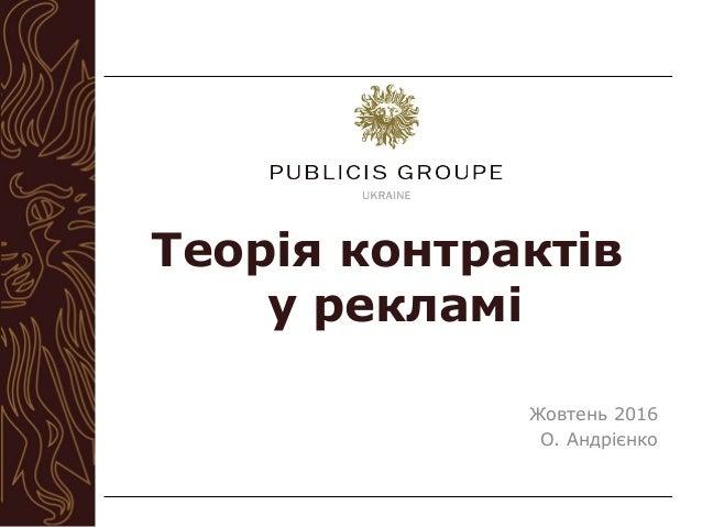 Теорія контрактів у рекламі Жовтень 2016 О. Андрієнко