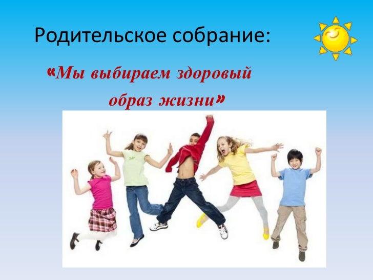 Родительское собрание: «Мы выбираем здоровый       образ жизни»