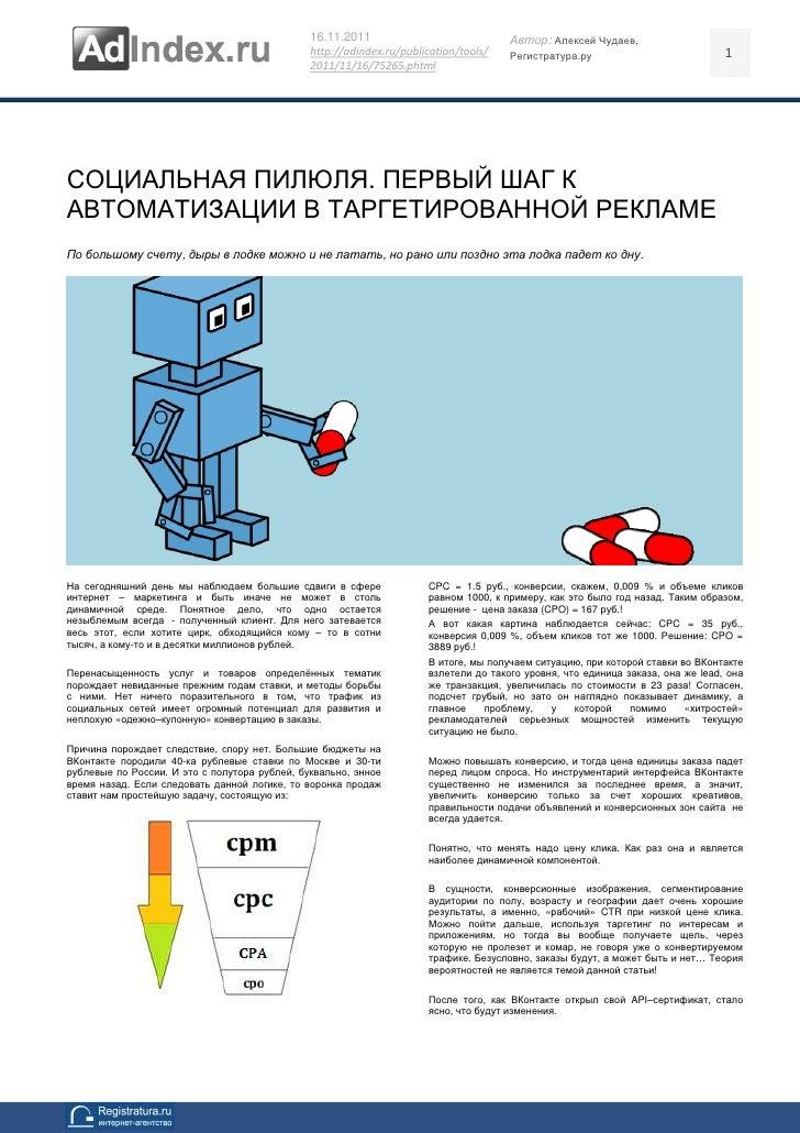 16.11.2011                             Автор: Алексей Чудаев,                                               http://adindex...