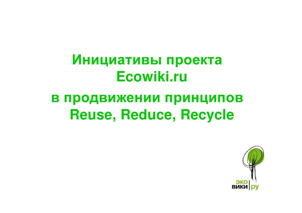 Инициативы проекта         Ecowiki.ruв продвижении принципов   Reuse, Reduce, Recycle