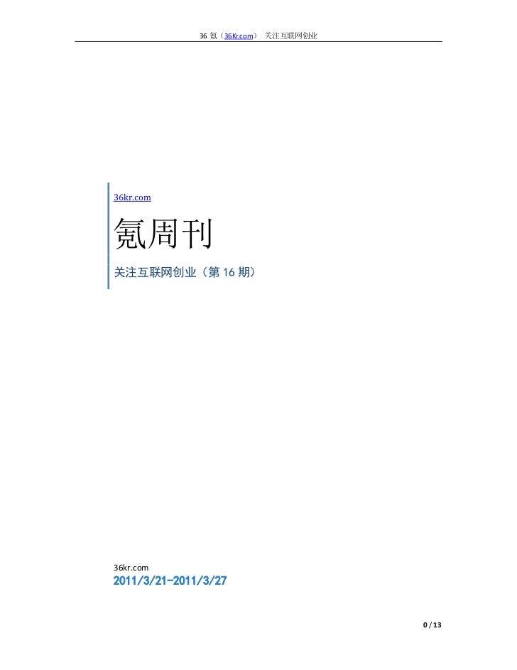 36 氪(36Kr.com) 关注互联网创业36kr.com氪周刊关注互联网创业(第 16 期)36kr.com2011/3/21-2011/3/27                                       0 / 13