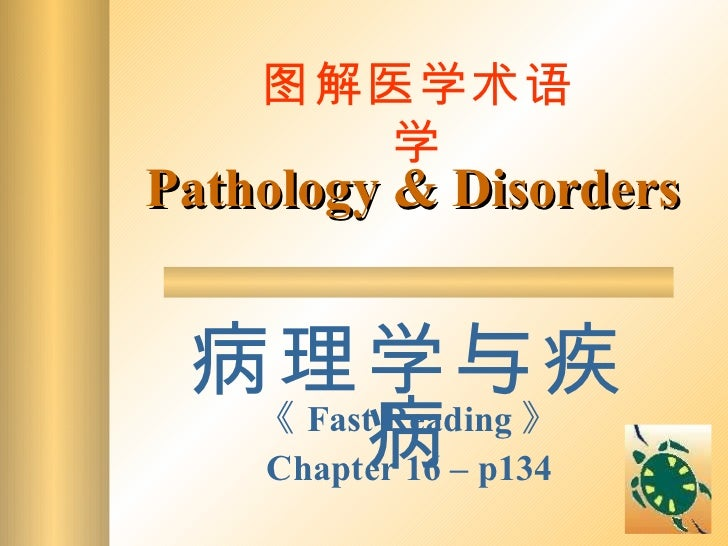 Pathology & Disorders 病理学与疾病 图解医学术语学 《 Fast Reading 》 Chapter 16 – p134