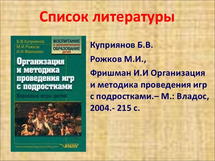 Список литературы   <ul><li>Куприянов Б.В.  </li></ul><ul><li>Рожков М.И.,  </li></ul><ul><li>Фришман И.И Организация и ме...