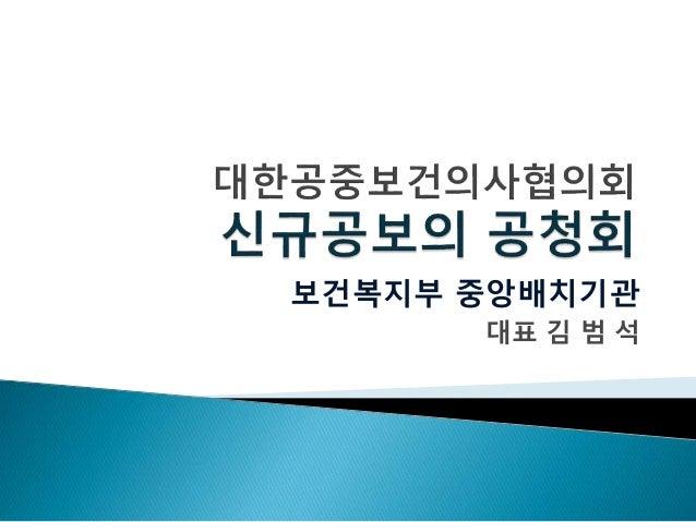 보건복지부 중앙배치기관 대표 김 범 석