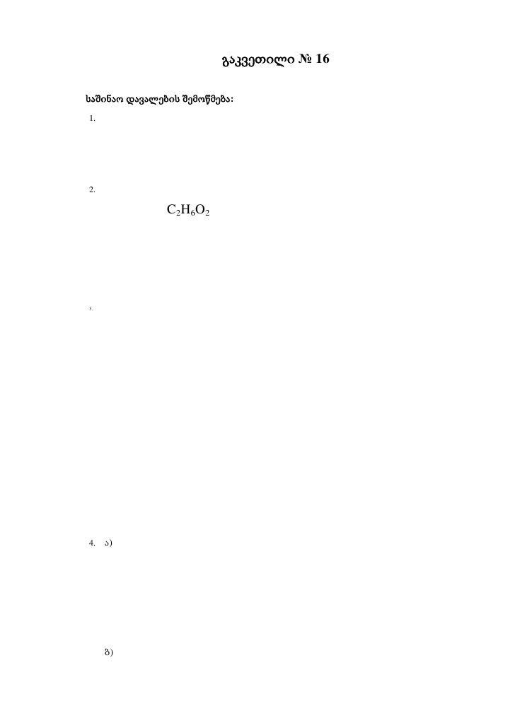 გაკვეთილი № 16საშინაო დავალების შემოწმება:1.2.               C2H6O23.4.   ა)     ბ)