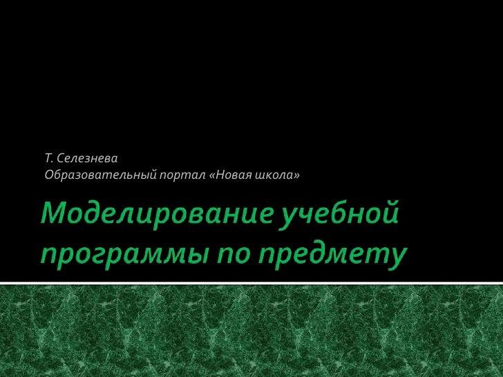 Т. СелезневаОбразовательный портал «Новая школа»