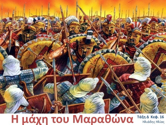 Η μάχη του Μαραθϊνα   Τάξη Δ Κεφ. 16                        Θλιάδθσ Θλίασ