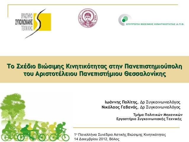 Το Σχέδιο Βιώσιμης Κινητικότητας στην Πανεπιστημιούπολη     του Αριστοτέλειου Πανεπιστήμιου Θεσσαλονίκης                  ...