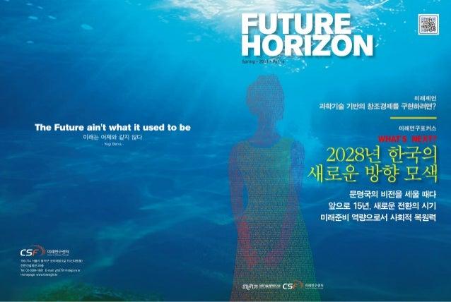 Future Horizon Spring 2013