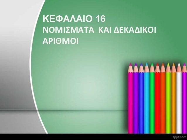 ΚΕΦΑΛΑΙΟ 16 ΝΟΜΙΣΜΑΤΑ ΚΑΙ ΔΕΚΑΔΙΚΟΙ ΑΡΙΘΜΟΙ