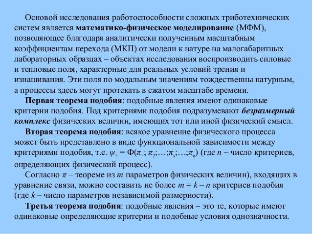 Основой исследования работоспособности сложных триботехнических систем является математико-физическое моделирование (МФМ),...