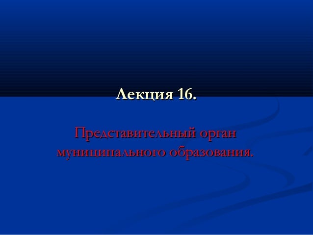 лек Представительный орган муниципального образования