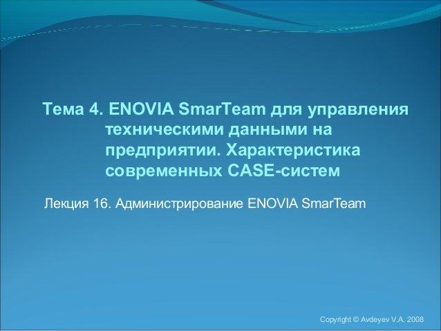 Тема 4. ENOVIA SmarTeam для управления техническими данными на предприятии. Характеристика современных CASE-систем Лекция ...