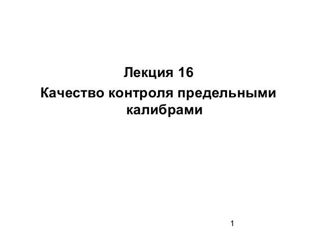 Лекция 16 Качество контроля предельными калибрами  1