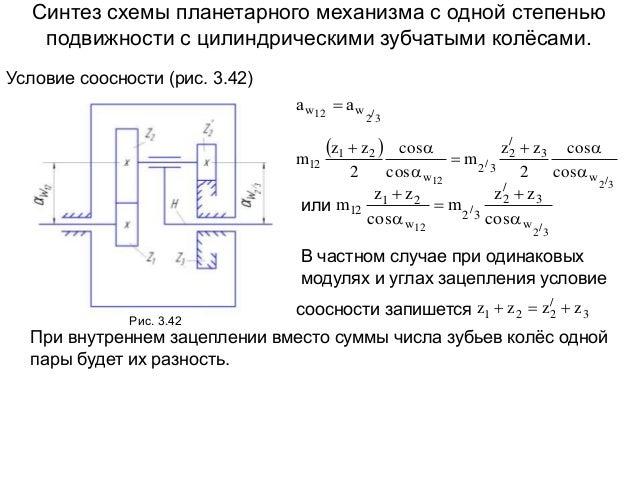 Синтез схемы планетарного механизма с одной степенью подвижности с цилиндрическими зубчатыми колёсами. Условие соосности (...