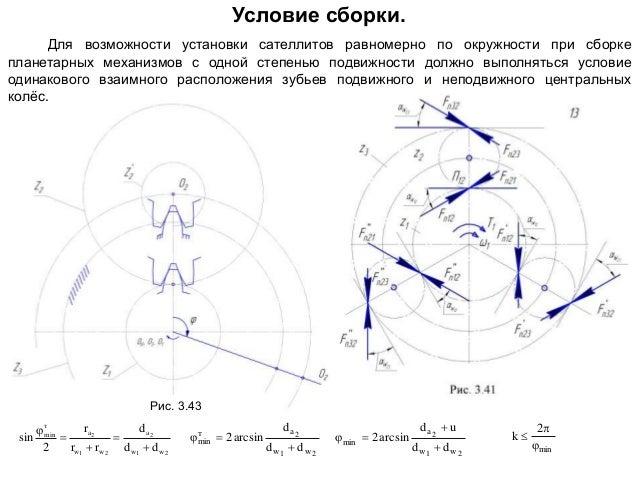 Условие сборки. Для возможности установки сателлитов равномерно по окружности при сборке планетарных механизмов с одной ст...