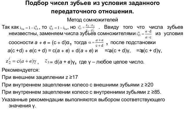 Подбор чисел зубьев из условия заданного передаточного отношения. Метод сомножителей z z н н н Так как i1н  1  i13 , то...
