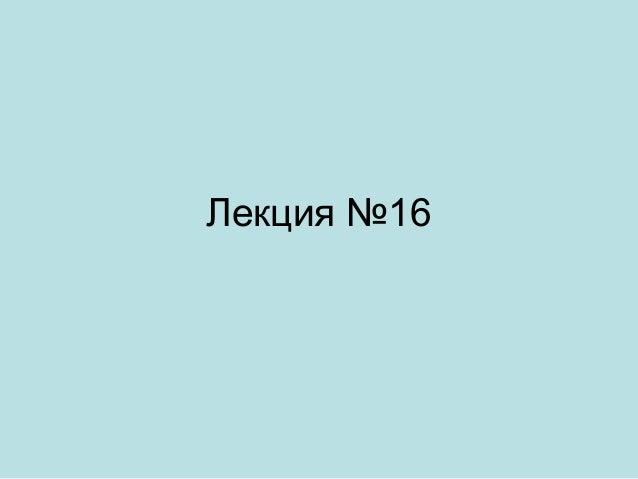 Лекция №16