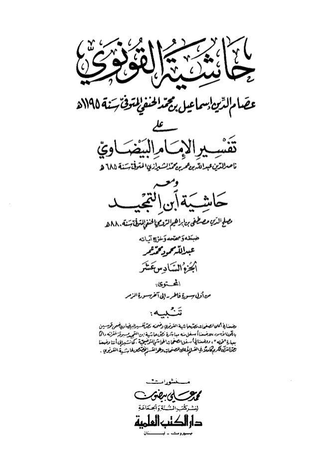 حاشية القونوي على تفسير الإمام البيضاوي 16