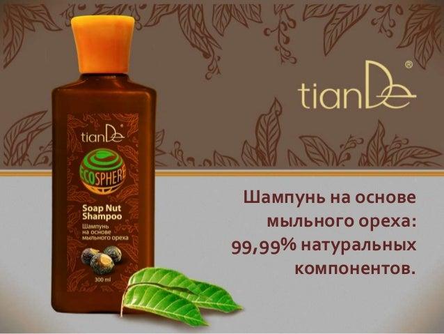 Шампунь на основе мыльного ореха: 99,99% натуральных компонентов.