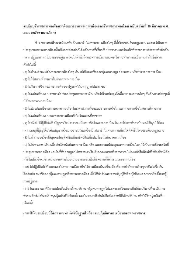 ระเบียบข้าราชการพลเรือนว่าด้วยมารยาททางการเมืองของข้าราชการพลเรือน ฉบับลงวันที่ 16 มีนาคม พ.ศ.2499 (สมัยสงครามโลก)  ข้าราช...
