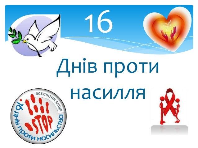 Картинки по запросу Акція «16 днів проти насильства»