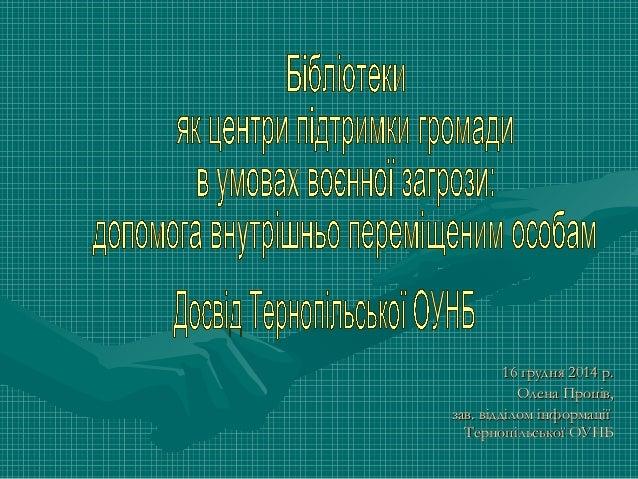 1166 ггрруудднняя 22001144 рр..  ООллееннаа ППррооцціівв,,  ззаавв.. ввііддддііллоомм ііннффооррммааццііїї  ТТееррннооппіі...