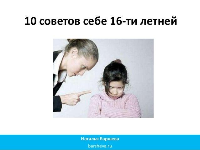 10 советов себе 16-ти летней Наталья Баршева barsheva.ru