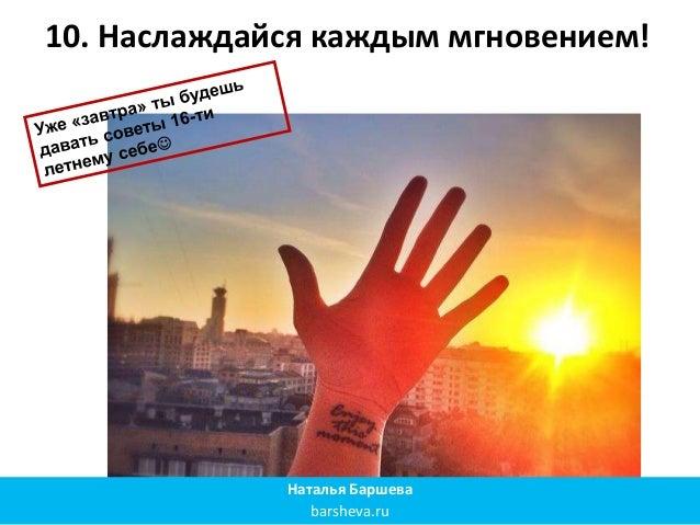 10. Наслаждайся каждым мгновением! Наталья Баршева barsheva.ru