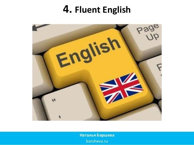 4. Fluent English Наталья Баршева barsheva.ru