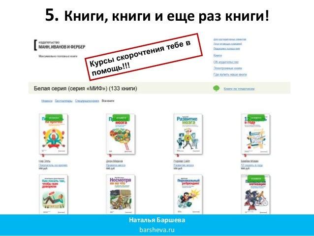 5. Книги, книги и еще раз книги! Наталья Баршева barsheva.ru