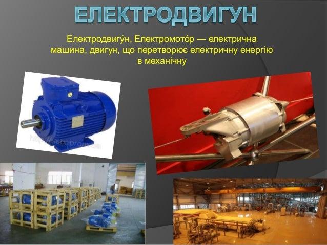 Електродвигу́н, Електромото́р — електрична машина, двигун, що перетворює електричну енергію в механічну