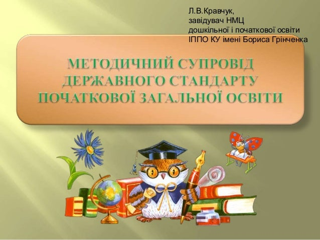 Л.В.Кравчук, завідувач НМЦ дошкільної і початкової освіти ІППО КУ імені Бориса Грінченка
