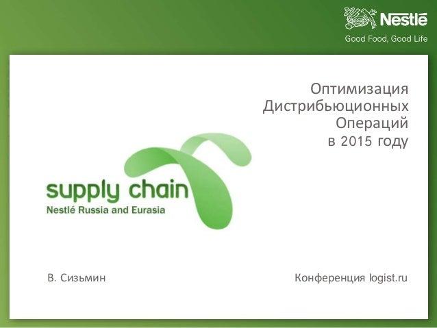 Оптимизация Дистрибьюционных Операций в 2015 году Конференция logist.ruВ. Сизьмин