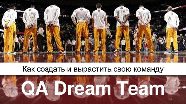 Как создать и вырастить свою команду QA Dream Team