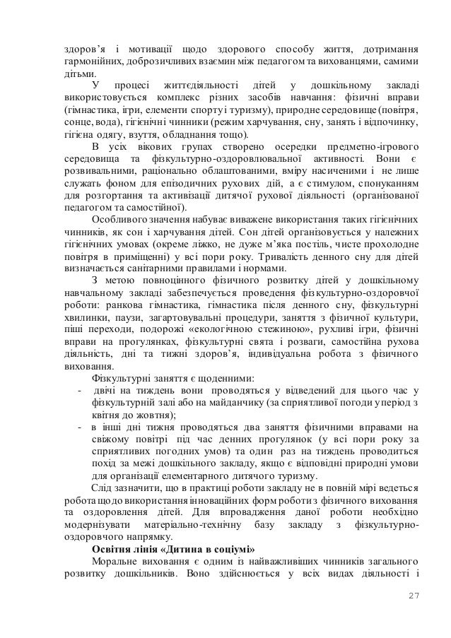Ukread net 8 klas biologija bazanova 2016 by ukread. Net issuu.