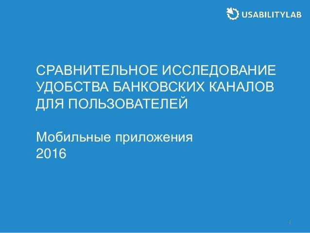 СРАВНИТЕЛЬНОЕ ИССЛЕДОВАНИЕ УДОБСТВА БАНКОВСКИХ КАНАЛОВ ДЛЯ ПОЛЬЗОВАТЕЛЕЙ Мобильные приложения 2016 1
