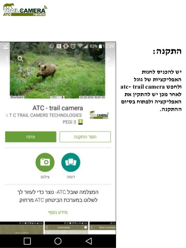 התקנה: לחנות להכניס יש גוגל של האפליקציות ולחפשatc- trail camera את להתקין יש מכן לאחר בסיום ...